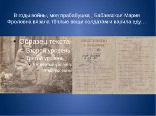 В годы войны, моя прабабушка , Бабаевская Мария Фроловна вязала тёплые вещи с