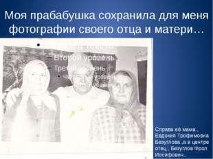 Моя прабабушка сохранила для меня фотографии своего отца и матери… Справа её