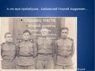 А это муж прабабушки , Бабаевский Георгий Андреевич… Второй слева…