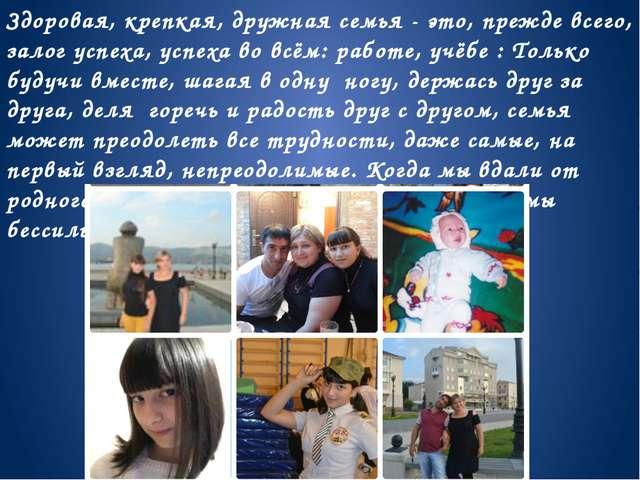 Здоровая, крепкая, дружная семья - это, прежде всего, залог успеха, успеха во...