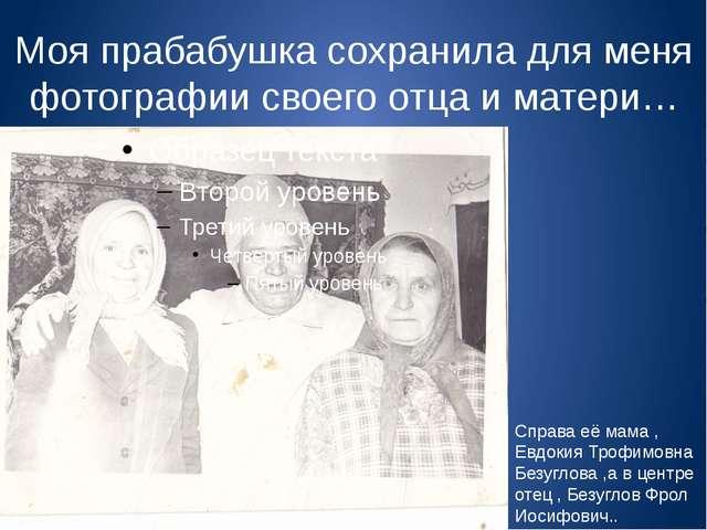 Моя прабабушка сохранила для меня фотографии своего отца и матери… Справа её...
