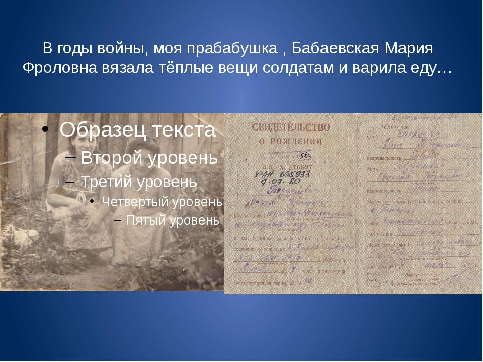 В годы войны, моя прабабушка , Бабаевская Мария Фроловна вязала тёплые вещи с...