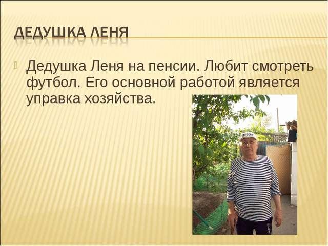 Дедушка Леня на пенсии. Любит смотреть футбол. Его основной работой является...