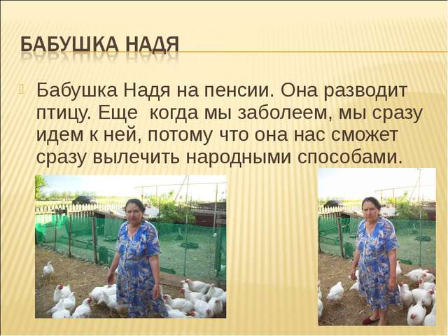 Бабушка Надя на пенсии. Она разводит птицу. Еще когда мы заболеем, мы сразу и...