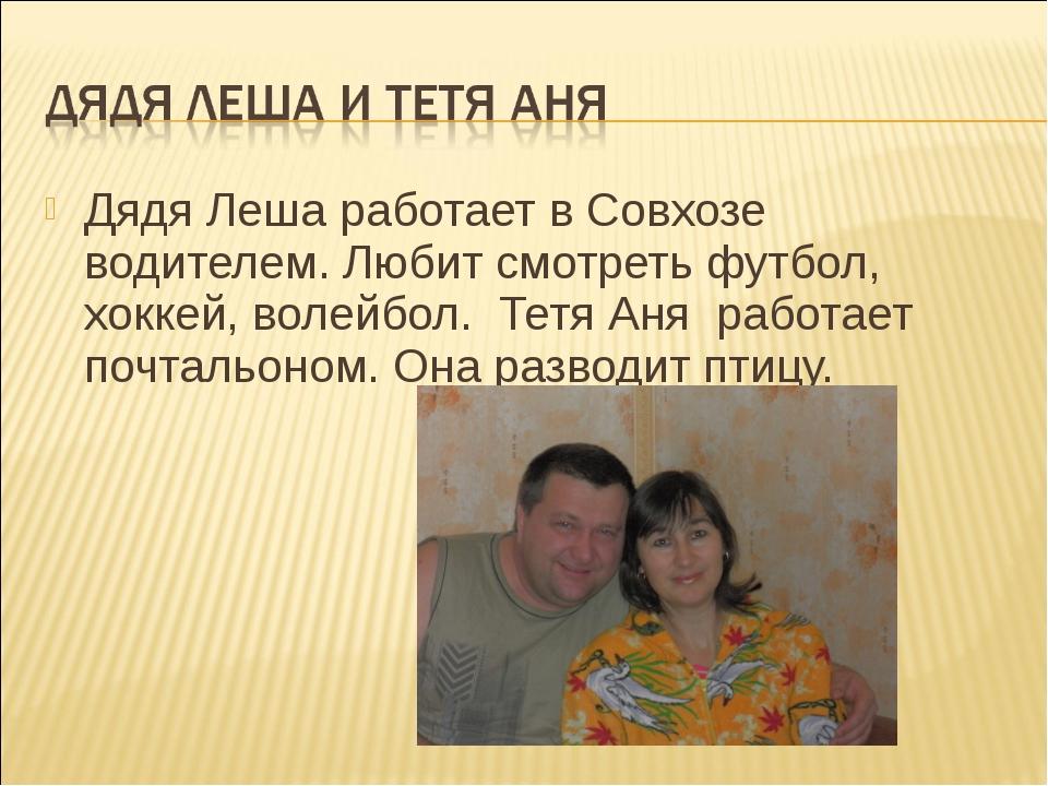 Дядя Леша работает в Совхозе водителем. Любит смотреть футбол, хоккей, волейб...