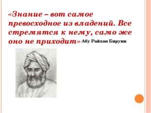 «Знание – вот самое превосходное из владений. Все стремятся к нему, само же о