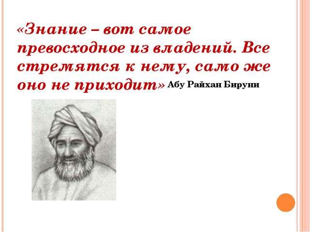 «Знание – вот самое превосходное из владений. Все стремятся к нему, само же о...