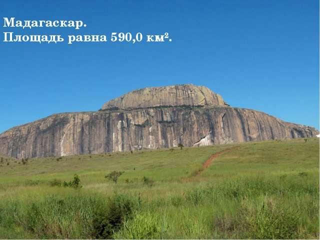 Мадагаскар. Площадь равна 590,0 км².