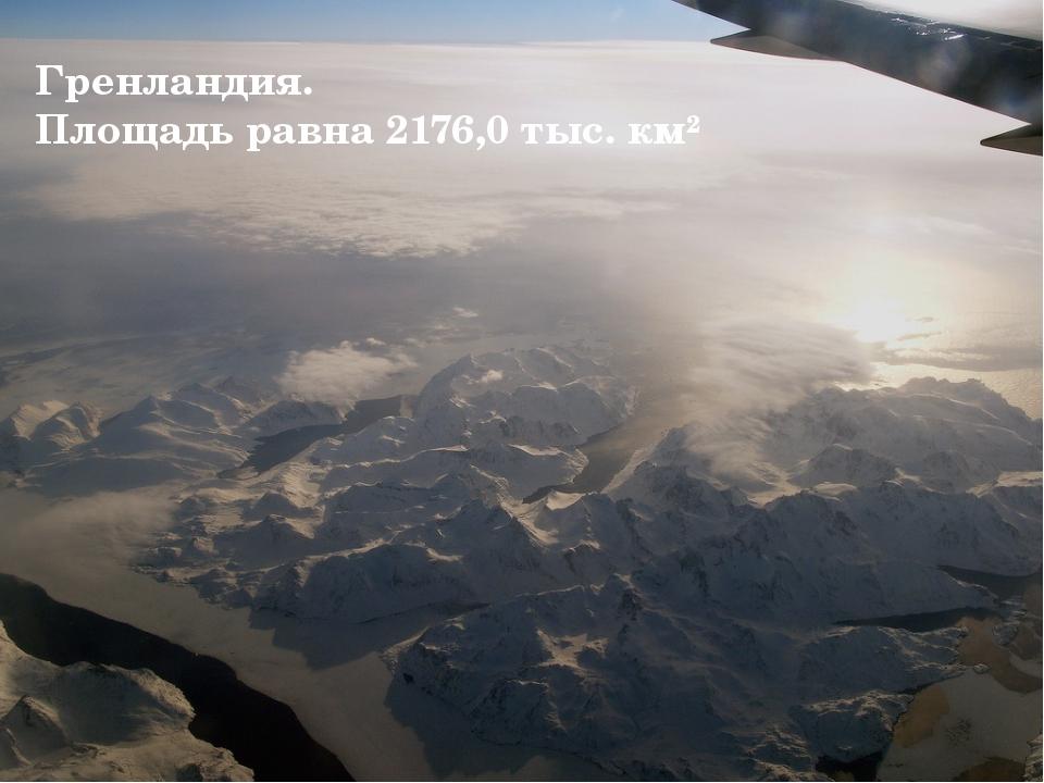 Гренландия. Площадь равна 2176,0 тыс. км²