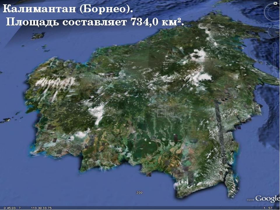 Калимантан (Борнео). Площадь составляет 734,0 км².
