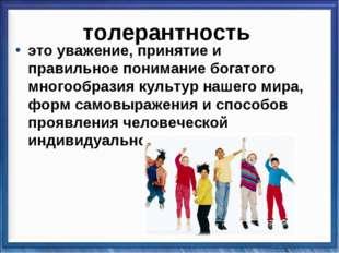 толерантность это уважение, принятие и правильное понимание богатого многообр