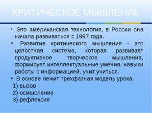 КРИТИЧЕСКОЕ МЫШЛЕНИЕ Это американская технология, в России она начала развива