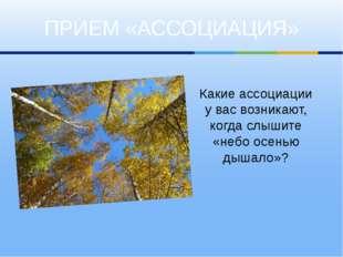 ПРИЕМ «АССОЦИАЦИЯ» Какие ассоциации у вас возникают, когда слышите «небо осен