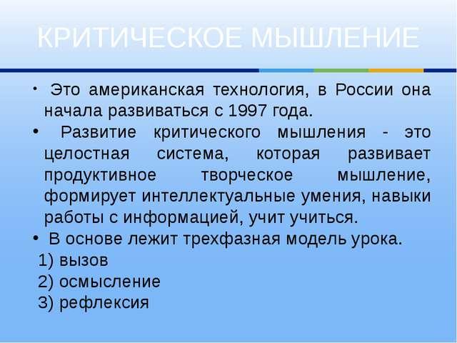 КРИТИЧЕСКОЕ МЫШЛЕНИЕ Это американская технология, в России она начала развива...