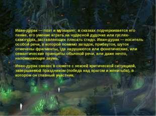 Иван-дурак — поэт и музыкант; в сказках подчеркивается его пение, его умение