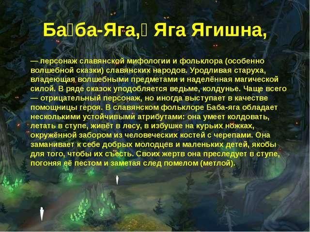 Ба́ба-Яга,́ Яга Ягишна, — персонаж славянской мифологии и фольклора (особенно...