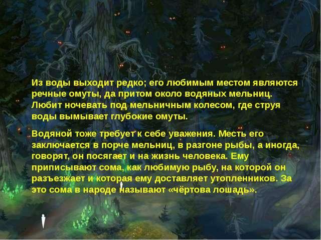 Из воды выходит редко; его любимым местом являются речные омуты, да притом о...