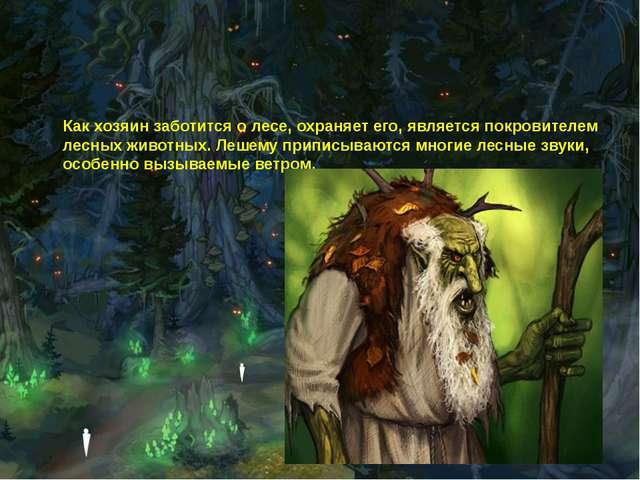 Как хозяин заботится о лесе, охраняет его, является покровителем лесных живо...