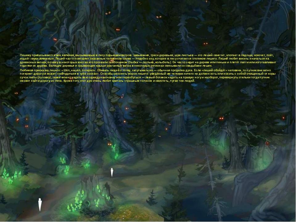 Лешему приписываются все явления, вызываемые в лесу порывами ветров: завыван...