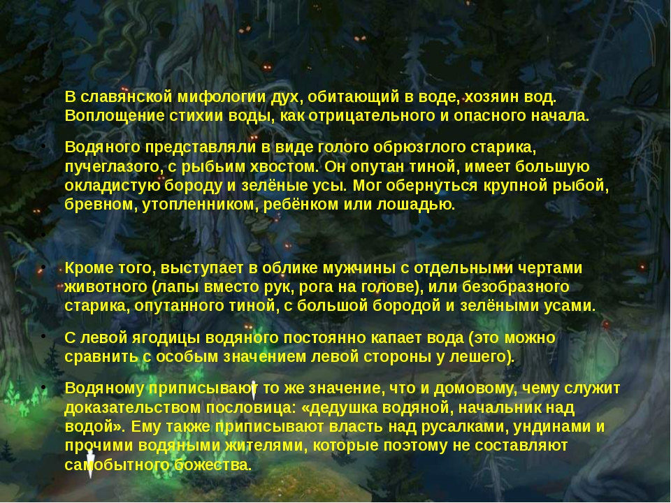 В славянской мифологии дух, обитающий в воде, хозяин вод. Воплощение стихии...