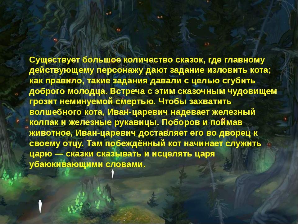 Существует большое количество сказок, где главному действующему персонажу да...