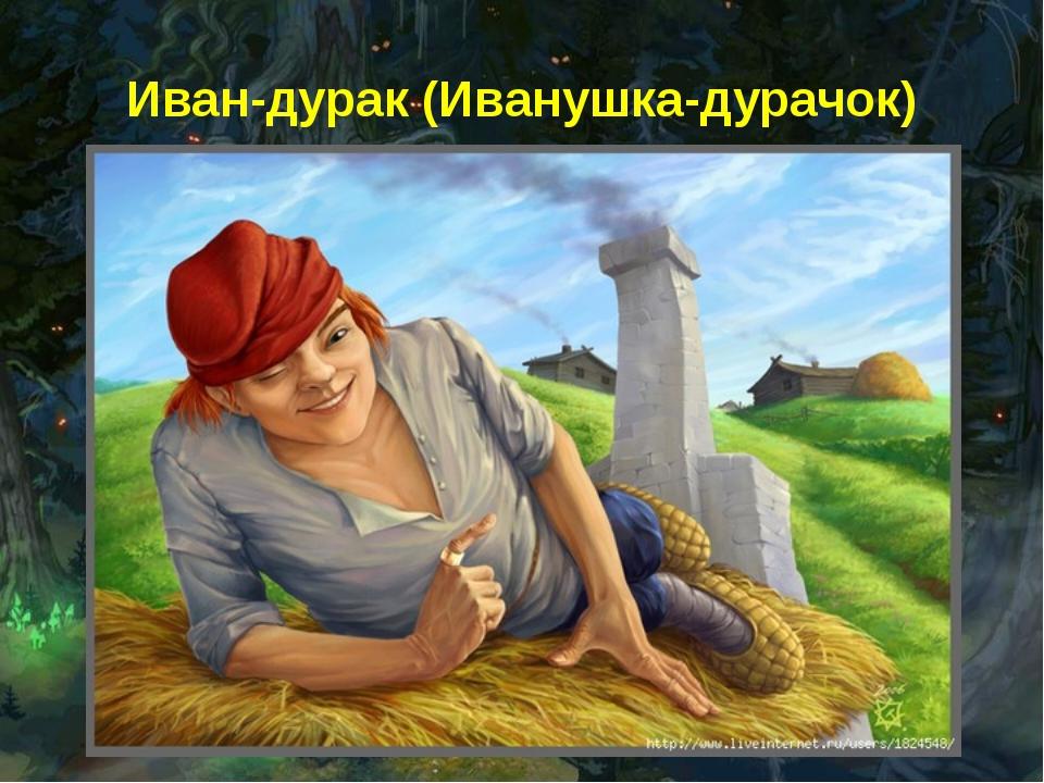 Иван-дурак (Иванушка-дурачок)