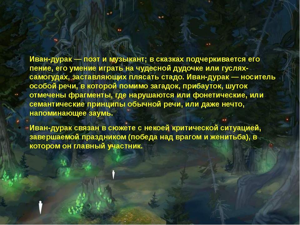 Иван-дурак — поэт и музыкант; в сказках подчеркивается его пение, его умение...