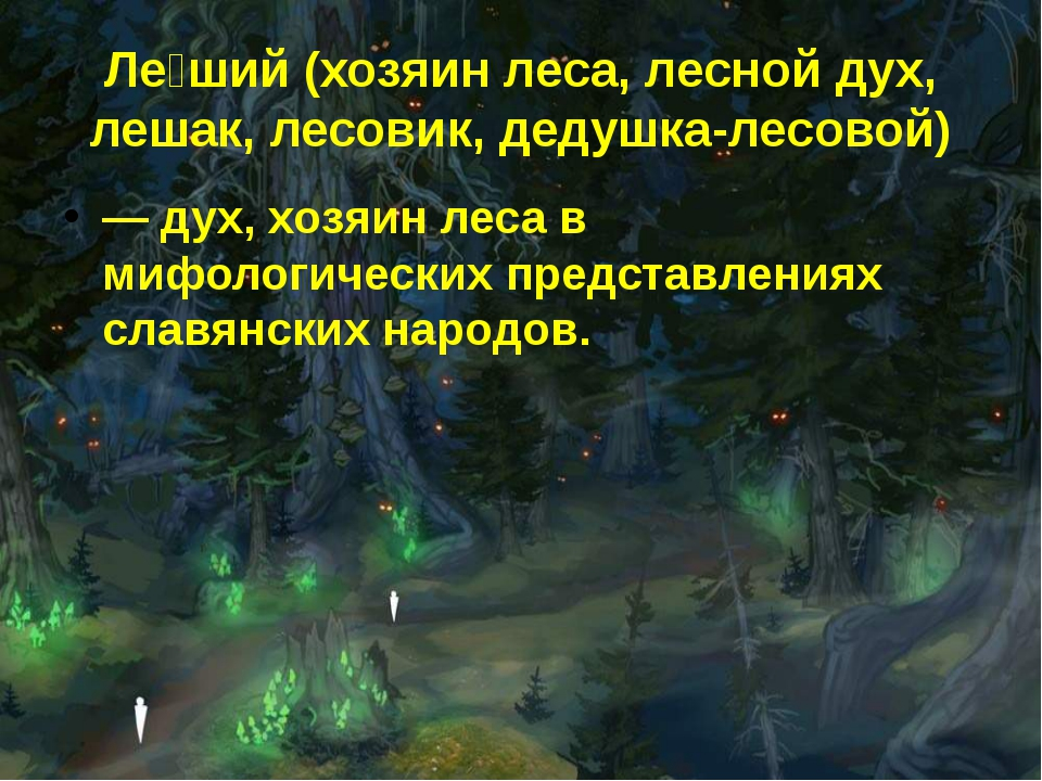 Ле́ший (хозяин леса, лесной дух, лешак, лесовик, дедушка-лесовой) — дух, хозя...