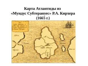 Карта Атлантиды из «Мундус Субтерануес» Р.А. Кирхера (1665 г.)