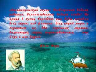 «Атлантический океан! Необозримая водная равнина, величественная водная глад