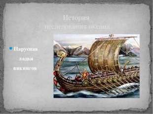 Парусная ладья викингов История исследования океана