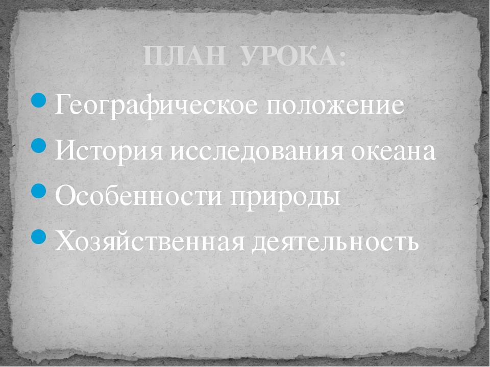 Географическое положение История исследования океана Особенности природы Хозя...