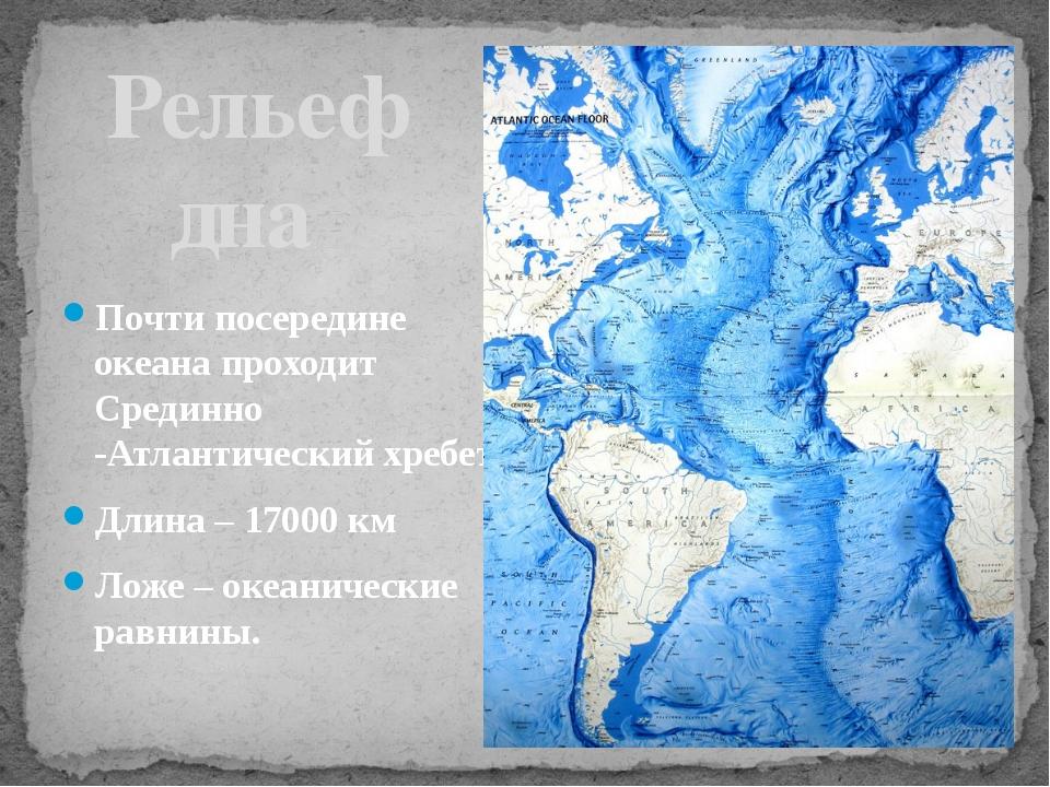 Рельеф дна Почти посередине океана проходит Срединно -Атлантический хребет Д...