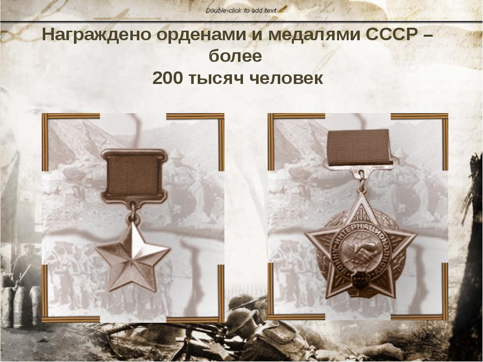 Награждено орденами и медалями СССР – более 200 тысяч человек