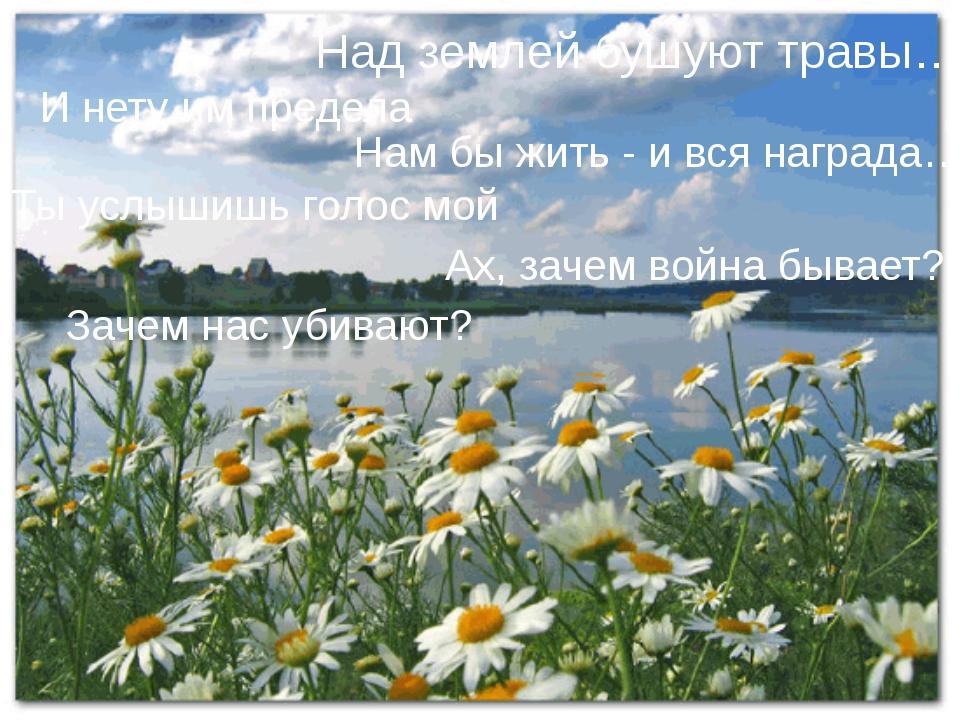 Над землей бушуют травы… Нам бы жить - и вся награда… Ах, зачем война бывает?...