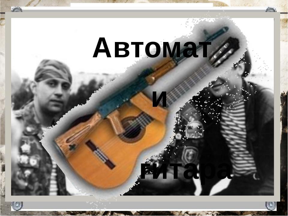 Автомат гитара и
