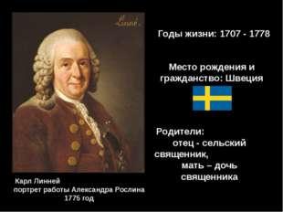 Годы жизни: 1707 - 1778 Место рождения и гражданство: Швеция Родители: отец -