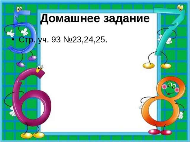 Домашнее задание Стр. уч. 93 №23,24,25.