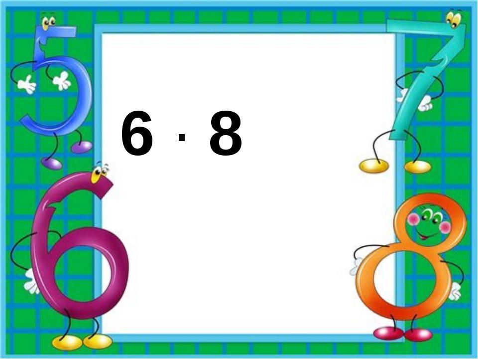 6 · 8