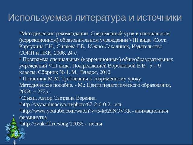 Используемая литература и источники Методические рекомендации. Современный у...
