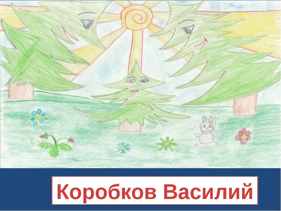 Коробков Василий