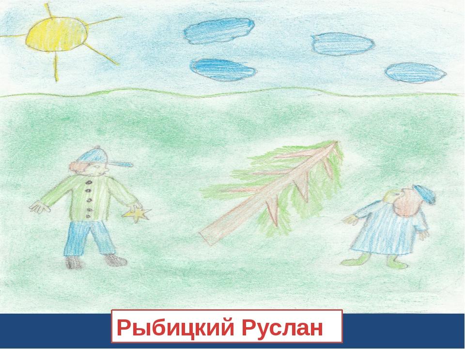 Рыбицкий Руслан
