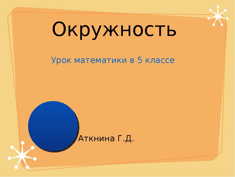 Окружность Урок математики в 5 классе Аткнина Г.Д.