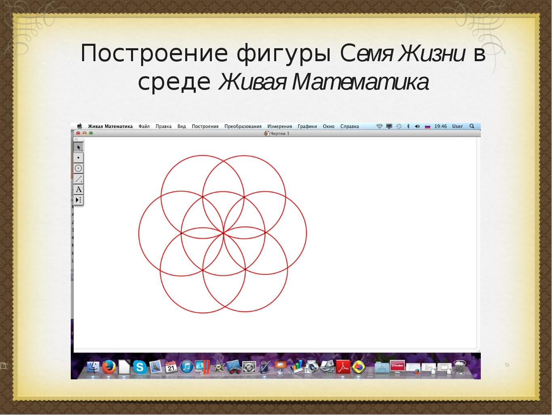 Построение фигуры Семя Жизни в среде Живая Математика