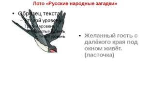 Лото «Русские народные загадки» Желанный гость с далёкого края под окном живё