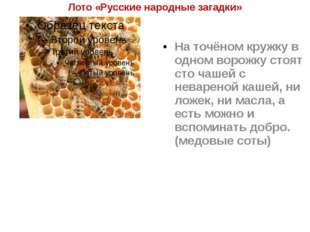 Лото «Русские народные загадки» На точёном кружку в одном ворожку стоят сто ч