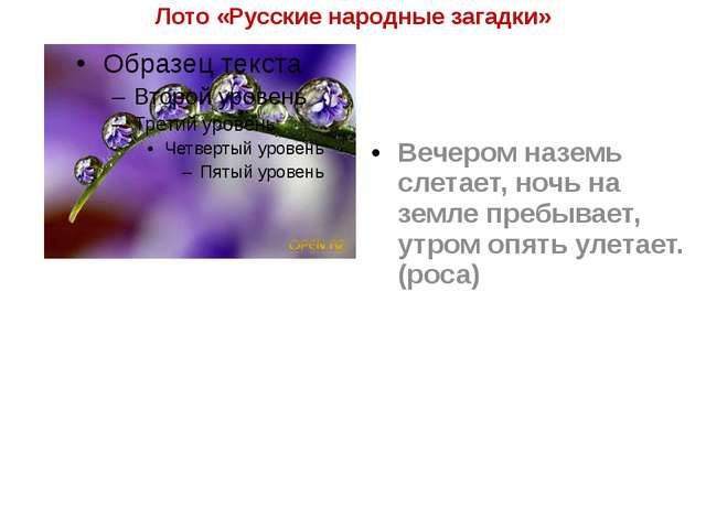Лото «Русские народные загадки» Вечером наземь слетает, ночь на земле пребыва...