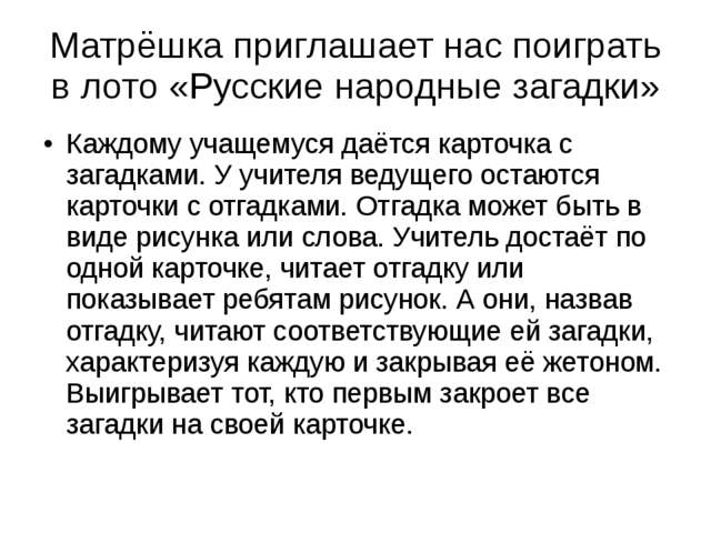 Матрёшка приглашает нас поиграть в лото «Русские народные загадки» Каждому уч...