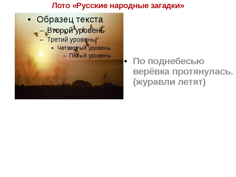 Лото «Русские народные загадки» По поднебесью верёвка протянулась. (журавли л...
