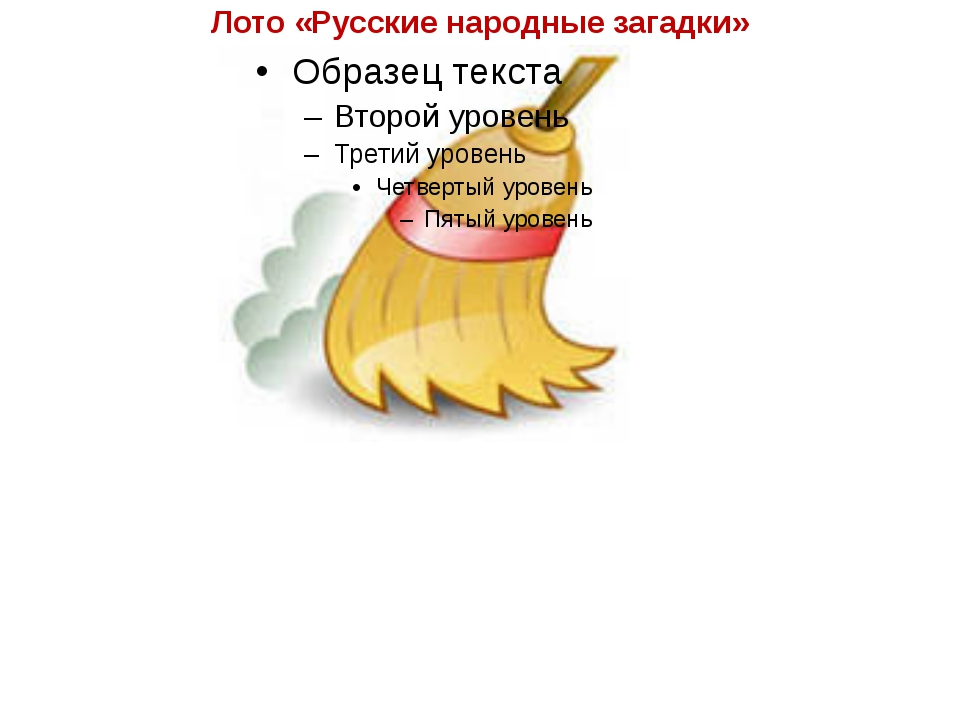 Лото «Русские народные загадки»
